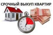 Срочный выкуп недвижимости в Ростове-на-Дону и пригороде!